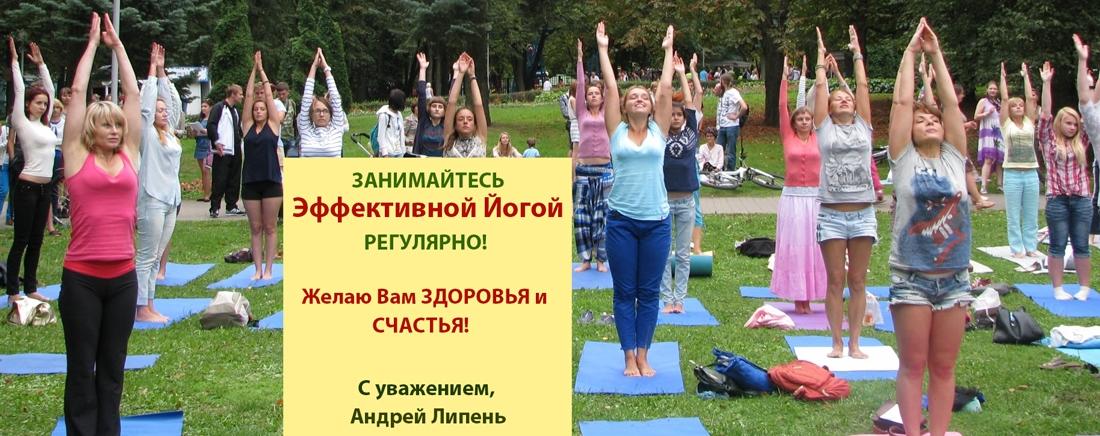 ФотоЙога-вЭЙпарке1100х436