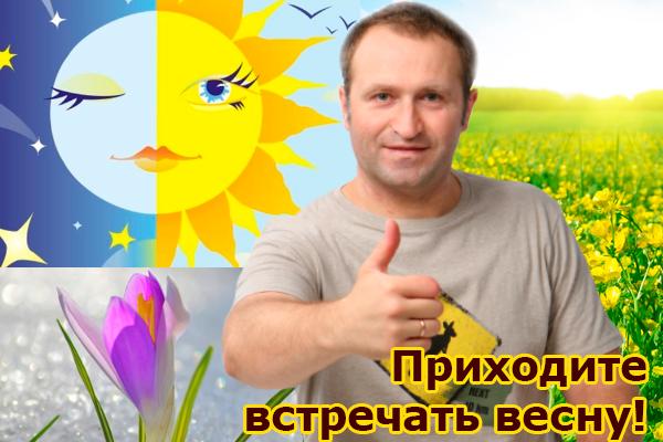 Встречаем-весну