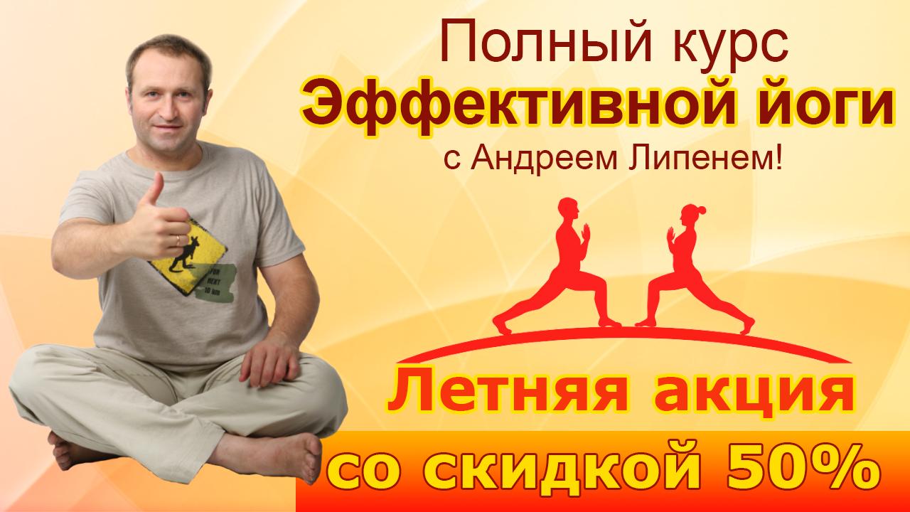 Заставка-с-лотосом-для-полного-курса-йоги