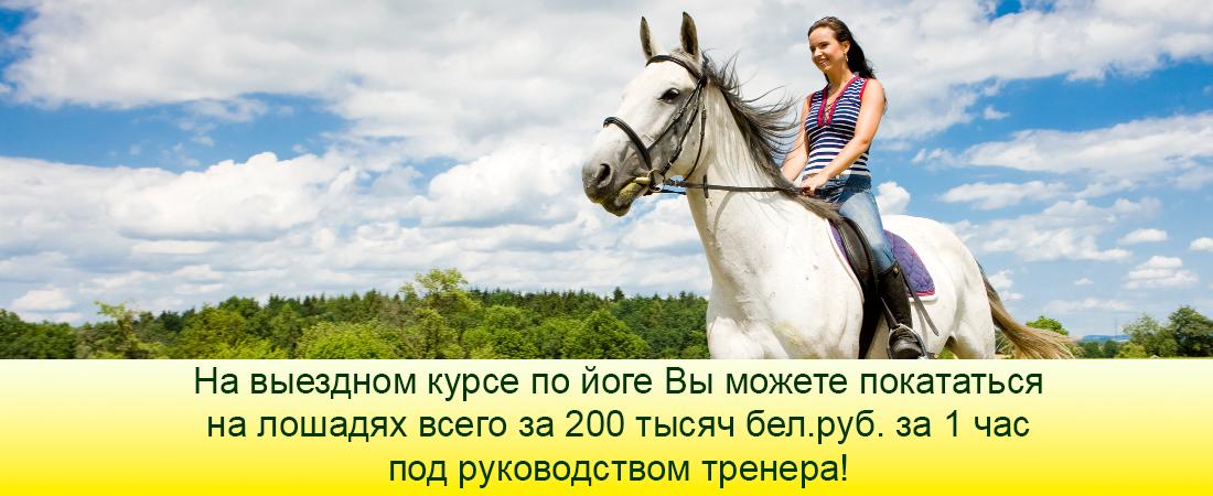 Выездной-курс-по-йоге-и-лошади