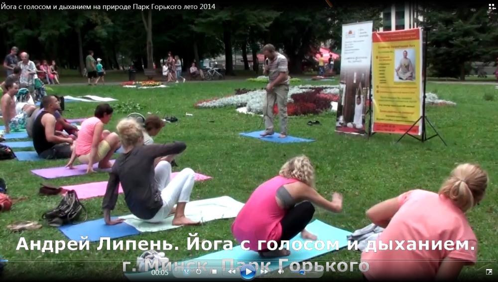 Йога видео: Андрей Липень, запись мастер класса «Йога с голосом и дыханием». Минск, парк Горького