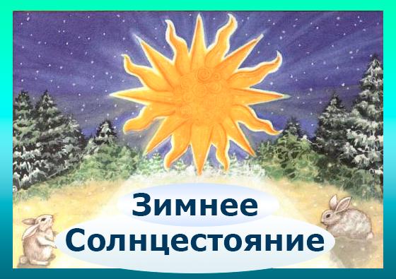 Зимнее-солнцестояние