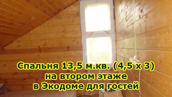 спальня-второй-этаж1