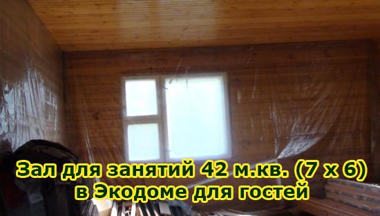 зал-йога-3