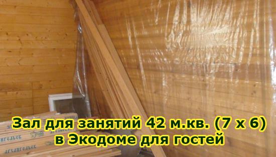 зал-йога2